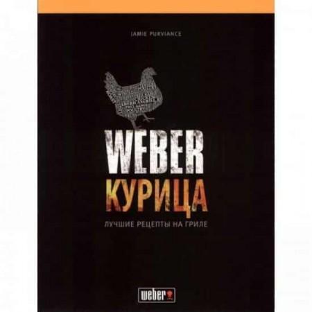 Книга Вебер Курица Weber 50048