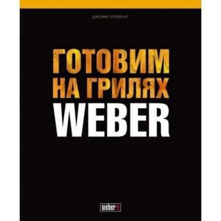 Книга Философия гриля Weber 577495